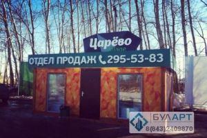 bytovka800_2